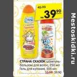 Магазин:Карусель,Скидка:Страна Сказок шампунь-бальзам для волос 250 мл - 39,90 руб / гель для купания 500 мл - 39,90 руб