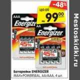 Скидка: Батарейки Energizer MAX+ POwerseal