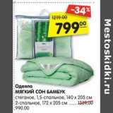 Скидка: Одеяло Мягкий Сон Бамбук