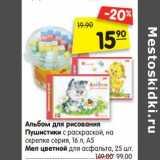 Альбом для рисования Пушистики с раскраской, на скрепке серия 16 л А5 /Мел цветной для асфальта 25 шт - 99,00 руб