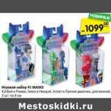 Игровой набор PJ Masks кэтбой и ромео, гекко и ниндзя, аллет и лунная девочка, для ванной
