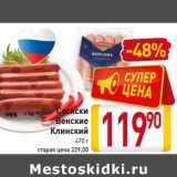 Скидка: Сосиски Венские Клинский