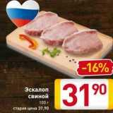 Магазин:Билла,Скидка:Эскалоп свиной