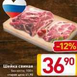 Магазин:Билла,Скидка:Шейка свиная