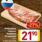 Магазин:Билла,Скидка:Ребрышки свиные Барбекю Останкино
