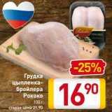 Магазин:Билла,Скидка:Грудка цыпленка-бройлера Рококо