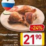 Магазин:Билла,Скидка:Бедро куриное гриль