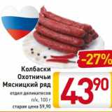 Магазин:Билла,Скидка:Колбаски Охотничьи Мясницкий ряд