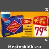 Магазин:Билла,Скидка:Масло сливочное Экомилк 82,5%