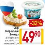 Магазин:Билла,Скидка:Сыр творожный Бонфрэ