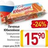 Магазин:Билла,Скидка:Печенье Юбилейное