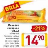 Магазин:Билла,Скидка:Печенье сахарное Billa
