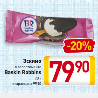 Акция - Эскимо Baskin Robbins