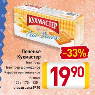 Акция - Печенье  Кухмастер