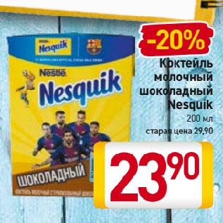 Акция - Коктейль  молочный  шоколадный  Nesquik