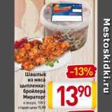 Скидка: Шашлык из мяса цыпленка-бройлера Мираторг