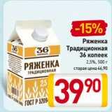 Магазин:Билла,Скидка:Ряженка Традиционная 36 копеек 2,5%