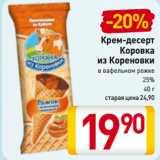Магазин:Билла,Скидка:Крем-десерт Коровка из Кореновки в вафельном рожке 25%