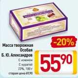 Скидка: Масса творожная Особая Б. Ю. Александров 23%