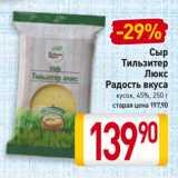 Скидка: Сыр Тильзитер Люкс Радость вкуса 45%
