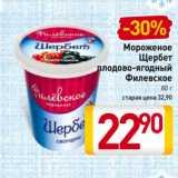 Магазин:Билла,Скидка:Мороженое Щербет плодово-ягодный Филевское