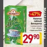 Магазин:Билла,Скидка:Напиток чайный Витацентр