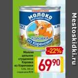 Скидка: Молоко цельное сгущенное Коровка из Кореновки 8,5%