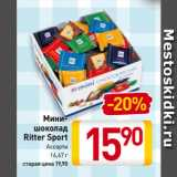 Скидка: Минишоколад Ritter Sport Ассорти
