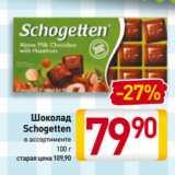 Скидка: Шоколад Schogetten