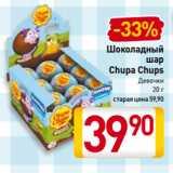 Скидка: Шоколадный шар Chupa Chups