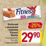 Билла Акции - Батончик с цельными злаками Fitness Nestle