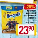 Магазин:Билла,Скидка:Коктейль молочный шоколадный Nesquik