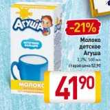 Билла Акции - Молоко детское Агуша 3,2%