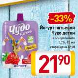 Билла Акции - Йогурт питьевой Чудо детки 2,5%