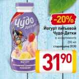 Билла Акции - Йогурт питьевой Чудо-Детки