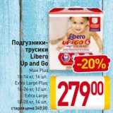 Магазин:Билла,Скидка:Подгузники-трусики Libero Up and Go