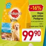 Корм для собак Pedigree, Вес: 600 г
