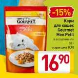 Корм для кошек Gourmet Mon Petit, Вес: 50 г