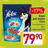 Корм для кошек Felix, Вес: 300 г