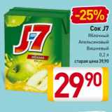 Сок J7, Объем: 0.2 л