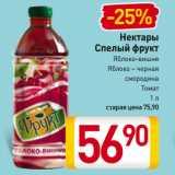Нектары Спелый фрукт, Объем: 1 л