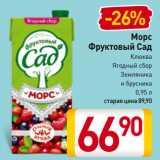 Морс Фруктовый Сад, Объем: 0.95 л