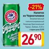 Напиток из Черноголовки, Объем: 0.33 л
