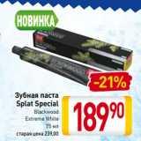 Скидка: Зубная паста Splat Special Blackwood Extreme White