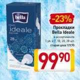 Магазин:Билла,Скидка:Прокладки Bella Ideale