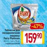 Скидка: Таблетки для посудомоечной машины Fairy Platinum