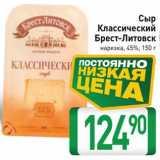 Скидка: Сыр Брест-Литовск Классический