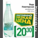 Скидка: Вода минеральная Новотерская