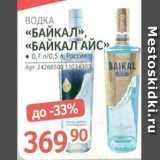 Selgros Акции - Водка Байкал, Байкал АЙС