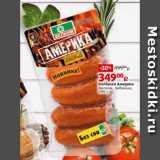 Скидка: Колбаски Америка Велком, Бибикью, 490 г